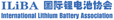 International Lithium Battery Association